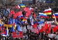 Митинг в поддержку народа Крыма во Владикавказе