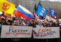 Митинги в поддержку соотечественников в Украине в РФ. Архивное фото
