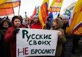 Митинг в поддержку Крыма. Архивное фото