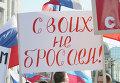 Митинги в регионах России в поддержку Крыма