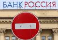 Здание банка Россия