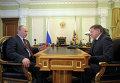 Владимир Путин и глава Верховного суда РФ Вячеслав Лебедев