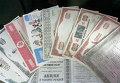 Ценные бумаги. Архивное фото