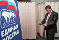 Партия Единая Россия