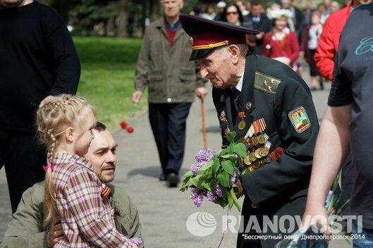 Бессмертный полк. Днепропетровск
