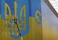 Патриотический баннер в Киеве