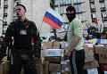 Ситуация в Донецке - разгрузка гуманитарной помощи из РФ