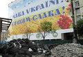 Майдан в конце мая