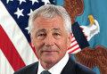 Министр обороны США Чак Хейгл