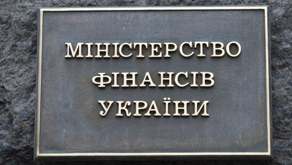 Министерство финансов Украины