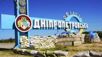 Блокпост на въезде в Днепропетровскую область