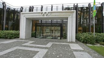 Главный штаб Олимпийских игр. Архивное фото
