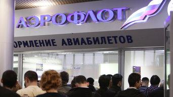 Авиаперевозчик РФ Аэрофлот