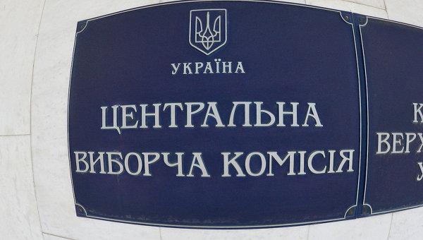 Центральная избирательная комиссия