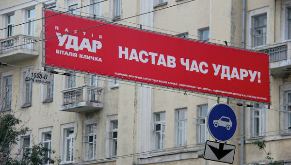 Партия УДАР