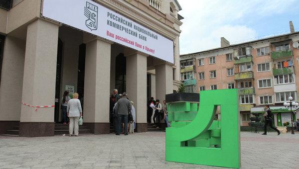 Российский национальный коммерческий банк сменил в Крыму Приватбанк