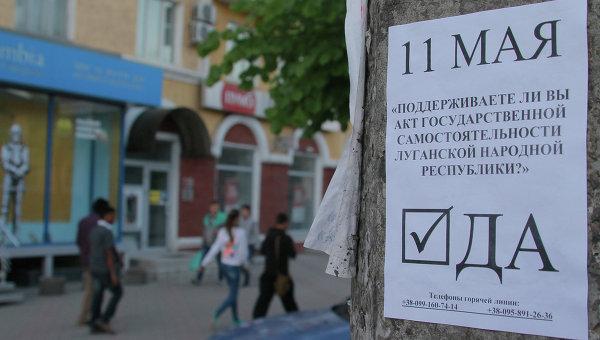 Луганск - агитационная листовка в поддержку референдума 11 мая