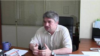 Президент Центра системного анализа и прогнозирования (Киев) Ростислав Ищенко