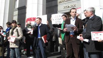 Митинг у здания Верховной Рады