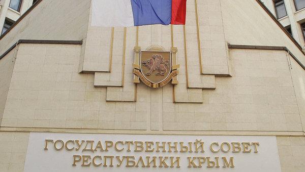 Здание Парламента Республики Крым