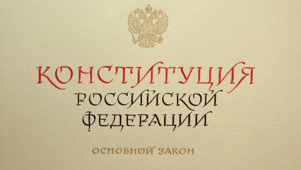 Рукописный вариант Конституции РФ
