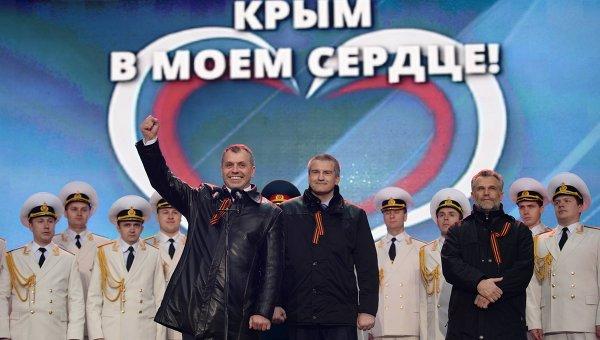 Митинг-концерт Мы вместе! - Владимир Константинов, Сергей Аксенов и Алексей Чалый