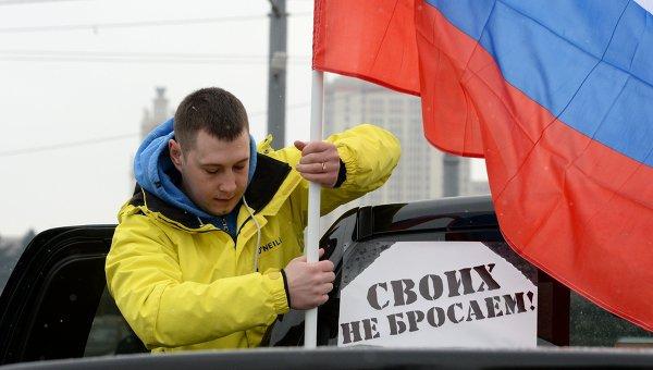 Акция в поддержку русскоязычного населения в Украине. Архивное фото