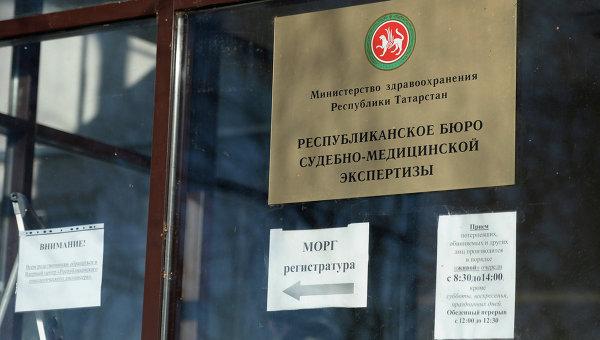Здание Республиканского бюро судебно-медицинской экспертизы в Казани
