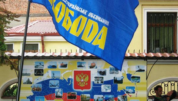 Свобода пикетировала консульство РФ в Харькове