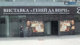 Презентация знаменитой выставки Гений да Винчи