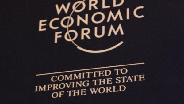 Давос - Всемирный экономический форум в Давосе