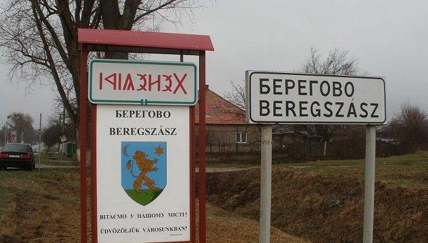 Город Берегово