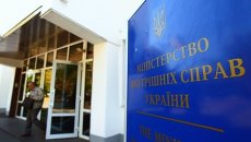 Министерство внутренних дел Украины