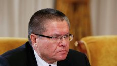 Министр экономического развития РФ Алексей Улюкаев