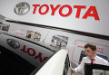Стенд компании Toyota. Архивное фото
