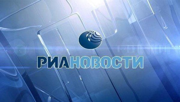 РИА Новости - пресс-центр
