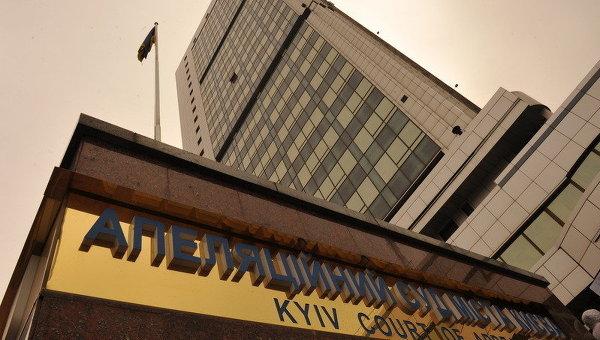 Здание Апелляционного суда Киева