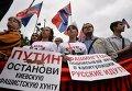 Митинг в Москве. Архивное фото