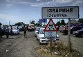 На пограничном пункте Изварине в Луганской области