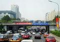 Китай - Пекин