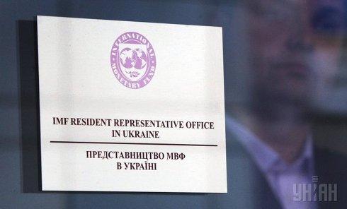 Представительство МВФ в Украине