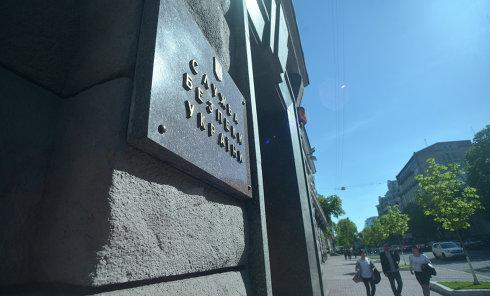 Здание Службы безопасности Украины