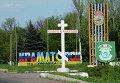 Въезд в город Краматорск.