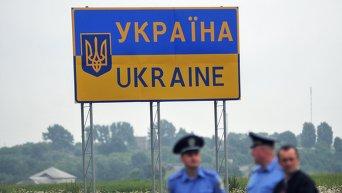 Украина. Международный пункт пропуска.