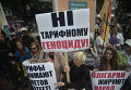 Акция против повышения тарифов на ЖКХ
