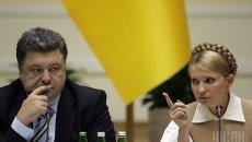 Петр Порошенко и Юлия Тимошенко. Архивное фото