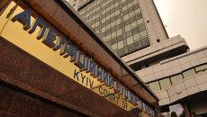 Аппеляционный суд Киева. Архивное фото