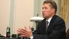 Глава ОАО Газпром Алексей Миллер
