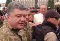 Порошенко приехал в Славянск. Видео