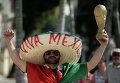 Болельщик сборной Мексики. Архивное фото.